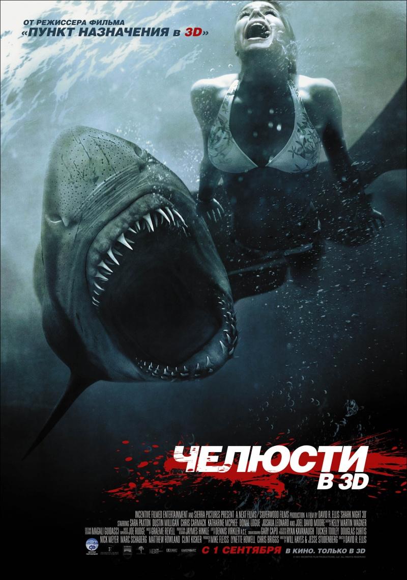 Фильм ЧЕЛЮСТИ 3D