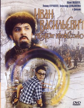 Смотреть онлайн иван васильевич