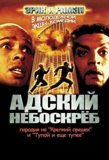 Адский небоскреб / La Tour Montparnasse infernale (2001) DVDRip